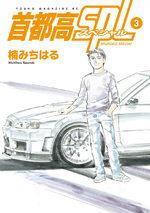 Shutoko SPL 3 Manga