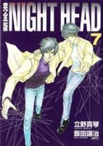 Complete an Impression Night Head 7 Manga