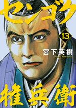 Sengoku Gonbee # 13