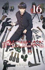 Darwin's Game 16 Manga
