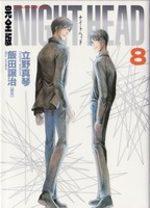 Complete an Impression Night Head 8 Manga