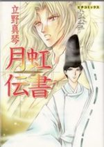 Gekkou Densho 1 Manga