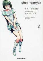 Harmony 2 Manga