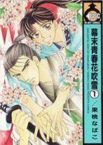 Bakumatsu Seisyun Hanafubuki 1