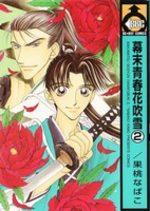 Bakumatsu Seisyun Hanafubuki 2