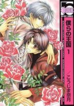 Bokura no Oukoku 1 Manga