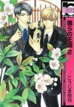 Bokura no Oukoku 2 Manga