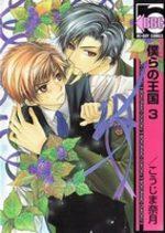 Bokura no Oukoku 3 Manga