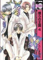 Bokura no Oukoku 4 Manga