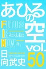 Dream Team 50 Manga