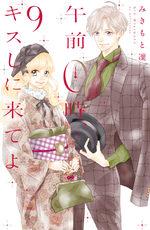 Kiss me at midnight 9 Manga
