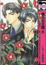 Bokura no Oukoku 5 Manga