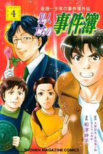 Kindaichi Shounen no Jikenbo Gaiden Hannin tachi no Jikenbo 4 Manga
