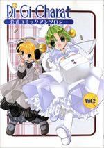 Di Gi Charat Official Comic Anthology 2