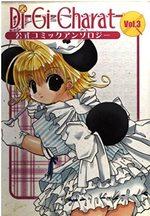 Di Gi Charat Official Comic Anthology 3