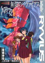 Mugen no Ryvius 1 Manga