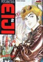 Psychometrer Eiji 2 Manga