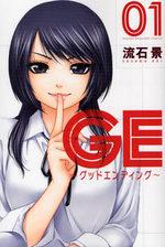GE Good Ending 1 Manga