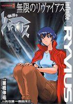 Mugen no Ryvius 2 Manga
