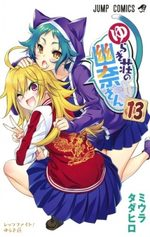 Yûna de la pension Yuragi 13