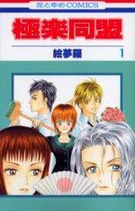 Gokuraku Doumei 1 Manga