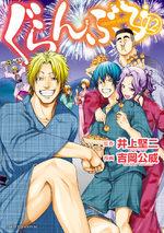 Grand Blue 12 Manga