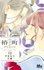 Tsubaki-chô Lonely Planet 12 Manga