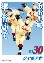 Ookiku Furikabutte 30