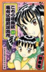 Kochikame 169 Manga
