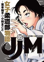 JJM - Joshi Judoubu Monogatari # 5