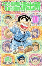 Kochikame 170 Manga