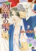 Rekka no Shizuku 1 Manga