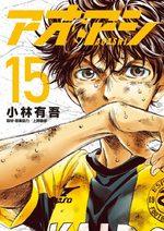 Ao ashi 15