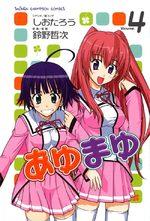 Ayu Mayu 4 Manga
