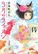 March comes in like a lion 14 Manga