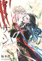 Innocent Rouge 9 Manga
