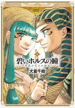 Reine d'Égypte 5