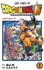 Dragon Ball Super 8