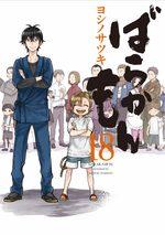 Barakamon 18 Manga