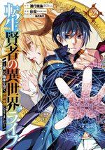 Réincarné dans un autre monde 2 Manga