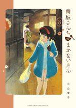 Maiko-san Chi no Makanai-san # 8