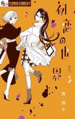 Hatsukoi no Sekai # 5
