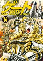 Gate - Au-delà de la porte 14