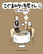 Koguma no Cake ya san # 3