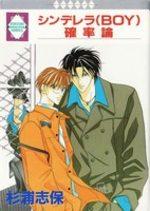 Cinderella (Boy) Kakuritsuron 1 Manga