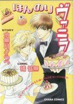 Honnori Vanilla 1 Manga