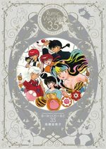Rumic world 35 - Show time & all star 1 Artbook