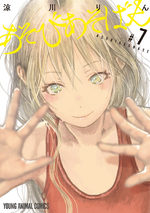 Asobi Asobase 7 Manga