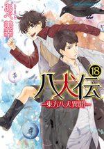 Hakkenden 18 Manga