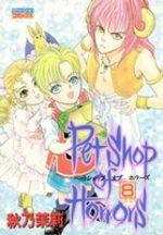 Pet Shop of Horror 8